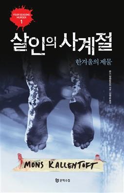 Midvinterblod_Koreanska