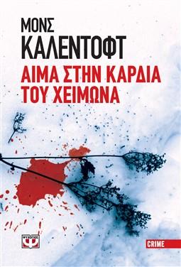 AIMA_STHN_KARDIA_TOU_XEIMON