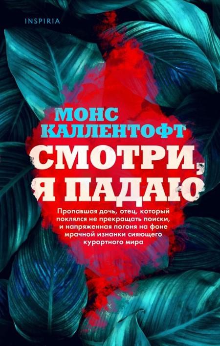 Mons_Kallentoft__Smotri_ya_padayu
